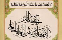 عید غدیر / الائمه بعدی اثنی عشر اولهم انت یا علی و آخر هم القائم+psd
