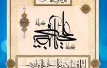 عید غدیر / ان الله تبارک و تعالی خلق علیا من نوری(به همراه فایل لایه باز psd)