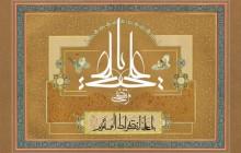 عید غدیر / یا علی انت صراط المستقیم