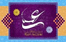 عید غدیر / یا علی لولاک لم یعرف المؤمنون بعدی(به همراه فایل لایه باز psd)