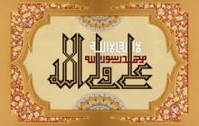 عید غدیر خم / علی ولی الله/به همراه فایل لایه باز (psd)