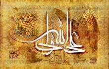 عید غدیر / علی ولی الله / ان امامکم و ولیکم علی بن ابیطالب(psd)