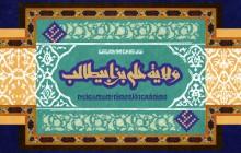 عید غدیر / ولایه علی بن ابیطالب حصنی فمن دخل حصنی امن من عذابی(psd)
