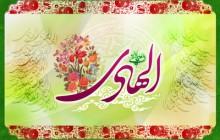 تصویر مذهبی / میلاد امام هادی (ع)(به همراه فایل لایه باز psd)