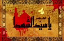 محرم / السلام علیک یا سید الشهدا/به همراه فایل لایه باز (psd)