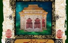 محرم / حسین منی و انا من حسین/به همراه فایل لایه باز (psd)