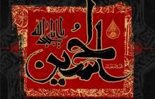 پوستر محرم / السلام علیک یا ابا عبدالله الحسین / به همراه فایل لایه باز (psd)