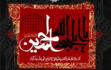 محرم / السلام علیک یا ابا عبدالله الحسین به همراه فایل psd