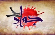 پوستر مذهبی / شهادت امام جواد (ع) / (ارسال شده توسط کاربران)