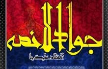 پوستر مذهبی / السلام علیک یا جواد الائمه / (ارسال شده توسط کاربران)