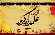 بنر محرم / السلام علیک یا علمدار کربلا(به همراه فایل لایه باز psd)
