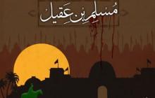 محرم / شهادت حضرت مسلم بن عقیل / ارسال شده توسط کاربران