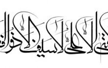 عید غدیر / لا فتی الا علی لا سیف الا ذوالفقار