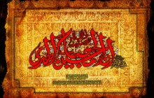 پوستر محرم / ان الحسین مصباح الهدی و سفینه النجاه /به همراه فایل لایه باز (psd)
