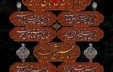 پوستر محرم/ حسین منی و انا من حسین / باز این چه شورش است که در خلق عالم است +psd