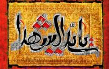 پوستر محرم / یا سید الشهدا / به همراه فایل لایه باز (psd)