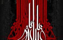 تصویر مخصوص ماه محرم / یا اباعبدالله/به همراه فایل لایه باز (psd)