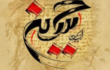 پوستر محرم / شهادت امام حسین (ع)/به همراه فایل لایه باز (psd)