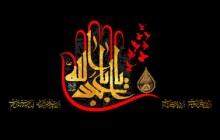 پوستر محرم / السلام علیک یا اباعبد الله / شهادت امام حسین (ع) (psd)