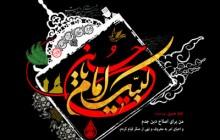 پوستر محرم / لبیک یا امام حسین / به همراه فایل لایه باز (psd)