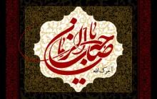آجرک الله یا صاحب الزمان فی مصیبت جدک الحسین (ع) / به همراه فایل لایه باز (psd)