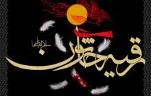 پوستر شهادت حضرت رقیه (س) / ارسال شده توسط کاربران