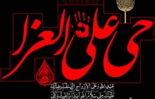 پوستر محرم / حی علی العزا / ارسال شده توسط کاربران