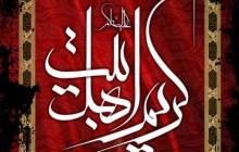 شهادت امام حسن (ع) / کریم اهل بیت (ع) / به همراه psd