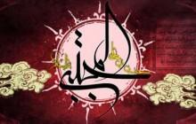 شهادت امام حسن (ع) / السلام علیک یا حسن بن علی / ارسال شده توسط کاربران