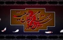 شهادت امام حسن (ع) / ارسال شده توسط کاربران