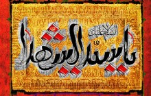 پوستر محرم / یا سید الشهداء