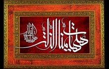پوستر هیهات منا الذله / به همراه فایل لایه باز (psd)