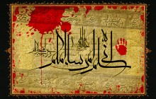 اربعین حسینی / یا اباعبد الله انی سلم لمن سالمکم و حرب لمن حاربکم