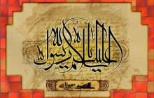 السلام علیک یا رسول الله / رحلت پیامبر اکرم (ص) / به همراه فایل لایه باز (psd)