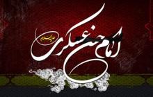 2 پوستر مذهبی / شهادت امام حسن عسکری (ع) / (ارسال شده توسط کاربران)
