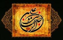 تصویر مذهبی / شهادت امام رضا (ع) / السلام علیک یا علی بن موسی الرضا / به همراه psd