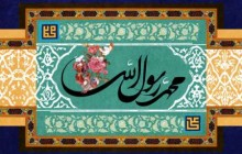 تصویر مذهبی / محمد رسول الله
