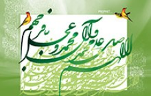 نماهنگ سه زبانه محمد صلی الله علیه و آله