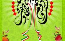 پوستر ۲۲ بهمن