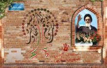 پوستر ۲۲ بهمن / دهه فجر