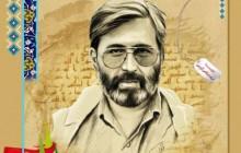 پوستر شهید آوینی / به همراه فایل لایه باز (psd)