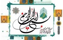 پوستر بسم الله الرحمن الرحیم / اذکروا الله ذکرا کثیرا