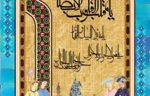 پوستر دعای تحویل سال / یا مقلب القلوب و الابصار / به همراه فایل لایه باز (psd)