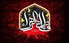 پوستر شهادت حضرت زهرا (س) / به همراه فایل لایه باز (psd)