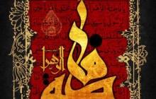 پوستر السلام علیک یا فاطمه الزهرا / شهادت حضرت زهرا (س)