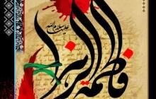 پوستر شهادت حضرت فاطمه زهرا (س) / به همراه فایل لایه باز (psd)
