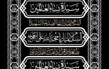 تصویر مذهبی / کتیبه فاطمیه / ارسال شده توسط کاربران