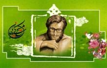 پوستر شهید بروجردی / مسیح کردستان / به همراه فایل لایه باز (psd)