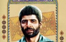 پوستر شهید عباس کریمی / به همراه فایل لایه باز (psd)