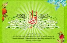تصویر مذهبی / ولادت امام محمد باقر (ع) / به همراه فایل لایه باز (psd)